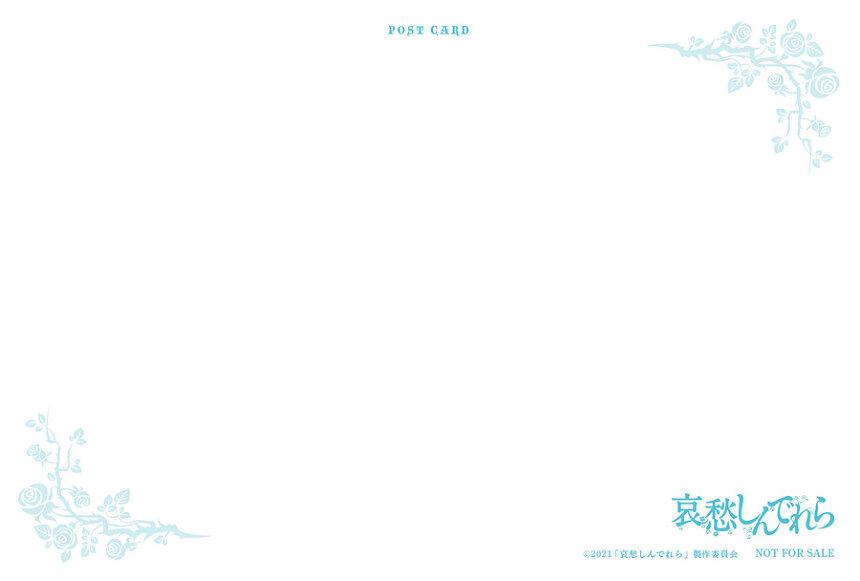 『哀愁しんでれら』特製ポストカード ©2021 「哀愁しんでれら」製作委員会