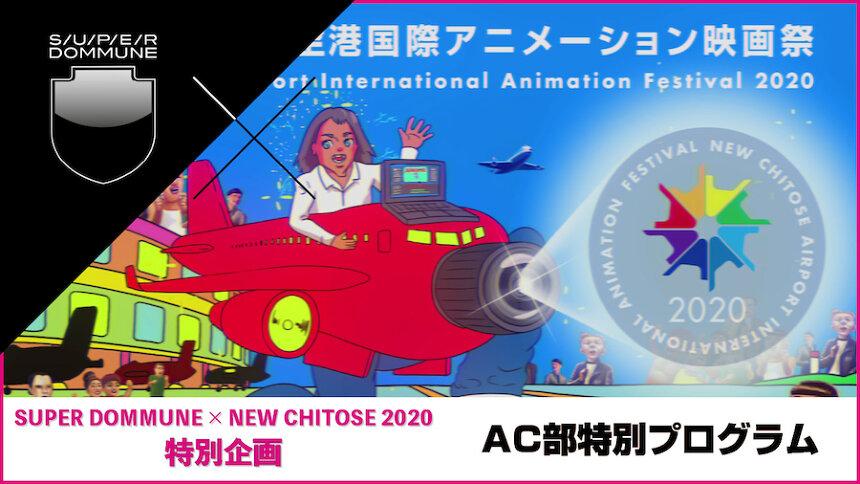 『SUPER DOMMUNE×NEW CHITOSE 2020特別企画 AC部特別プログラム』ビジュアル