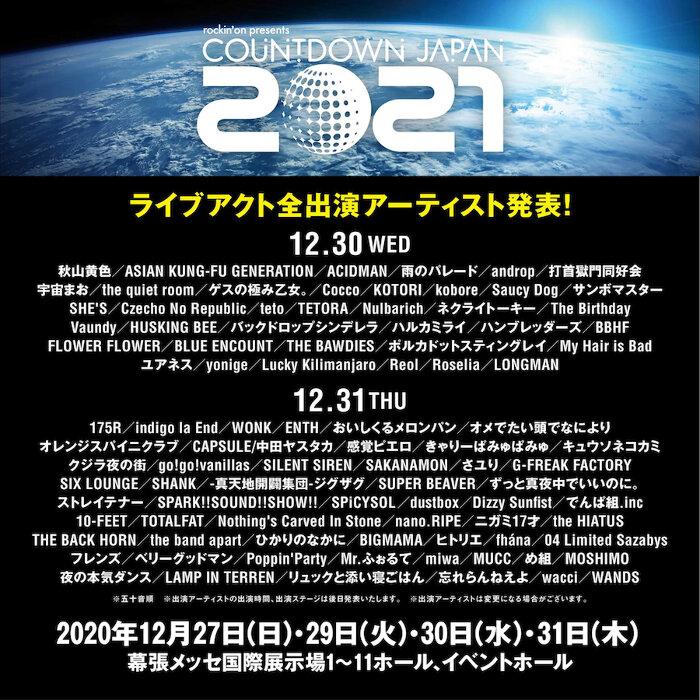 『COUNTDOWN JAPAN 20/21』出演者一覧