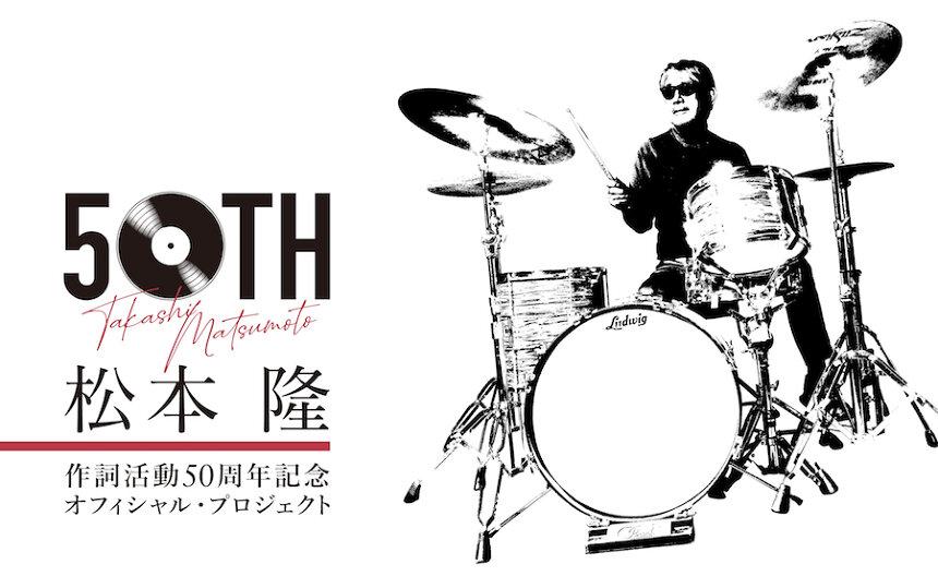 「松本隆 作詞活動50周年記念オフィシャル・プロジェクト」ビジュアル ©TAKASHI OKAMOTO