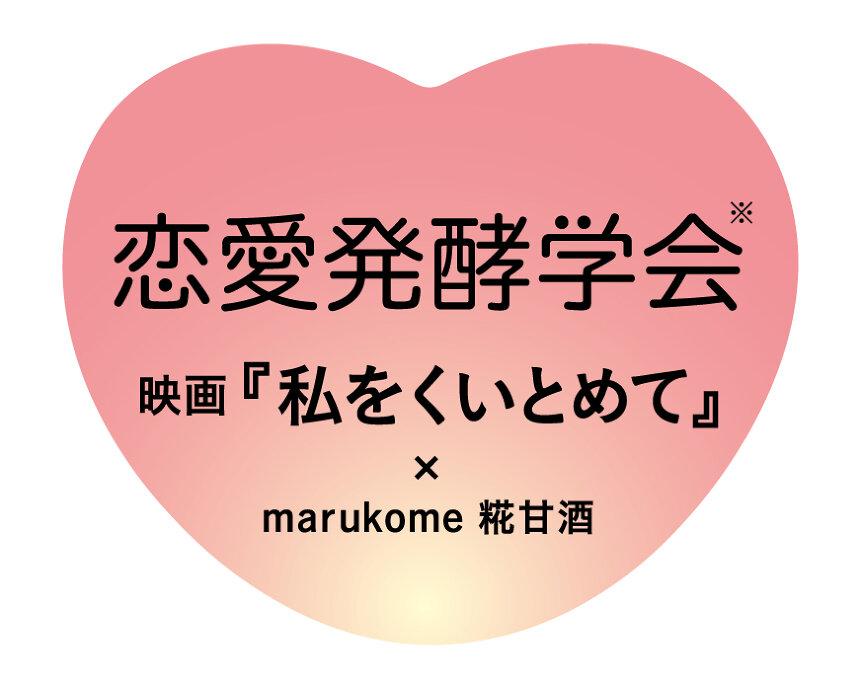 『恋愛発酵学会』ロゴ