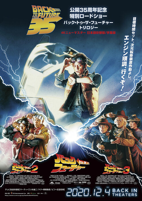 『バック・トゥ・ザ・フューチャー』シリーズ4Kニューマスター版ポスタービジュアル ©1985 Universal City Studios, Inc. All Rights Reserved. ©1989 UNIVERSAL CITY STUDIOS, INC. ©1990 UNIVERSAL CITY STUDIOS, INC.