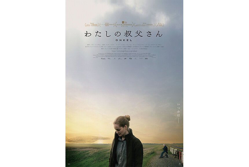 不器用で優しい愛を描くデンマーク映画『わたしの叔父さん』予告編公開