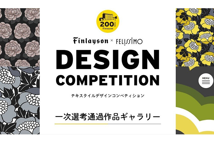 「フィンレイソン」デザインコンペの一次選考通過作品が特設サイトで公開中