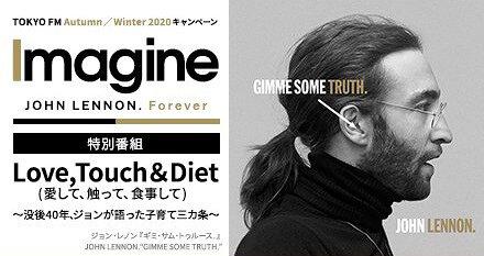 TOKYO FMサンデースペシャル『Love, Touch & Diet(愛して、触って、食事して)~ジョンとヨーコの子育て三カ条~』ビジュアル