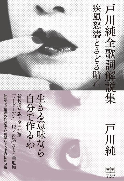 『新装増補版 戸川純全歌詞解説集──疾風怒濤ときどき晴れ』表紙