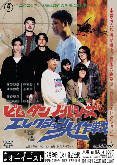 『BIM × D.A.N. × No Buses -エレクション大作戦-』ビジュアル