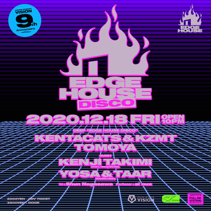 『VISION 9th Anniversary TECHNO INVADERS & EDGE HOUSE Supported by Heineken』ビジュアル