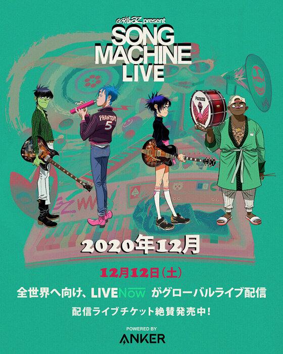 Gorillaz『SONG MACHINE LIVE』ビジュアル