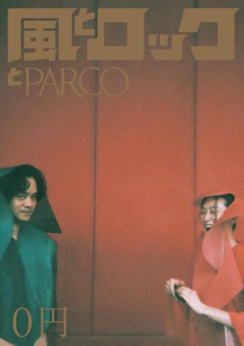 『風とロックとPARCO』表紙