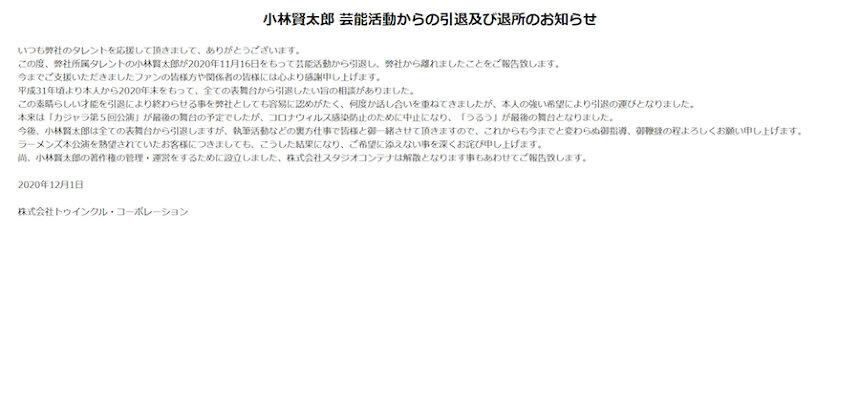 小林賢太郎がパフォーマー引退、創作活動は継続 片桐仁らコメント発表