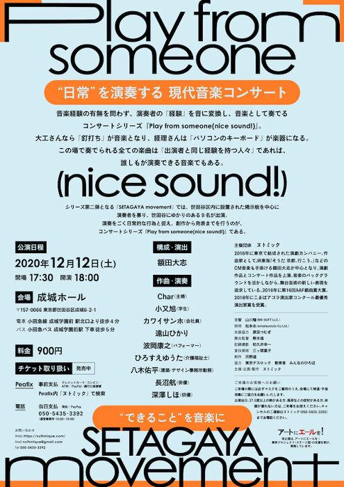 ヌトミック『Play from someone (nice sound!) ⅱ - SETAGAYA movement』ビジュアル
