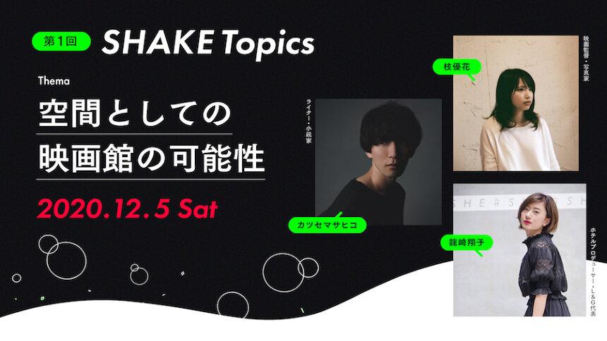 「SHAKE」