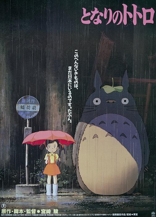 『となりのトトロ』 ©1988 Studio Ghibli