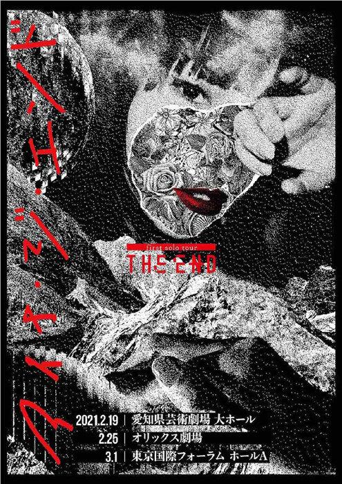"""アイナ・ジ・エンド『first solo Tour""""THE END""""』ビジュアル"""