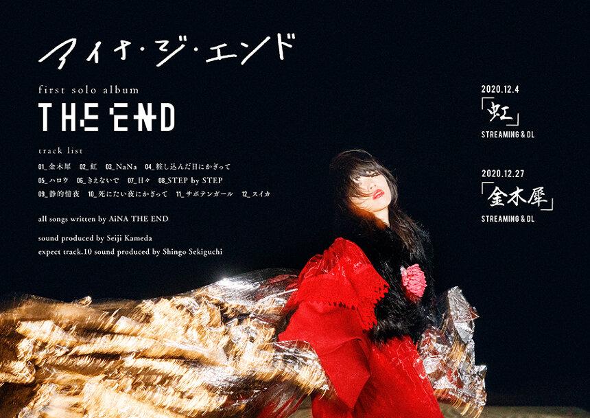 アイナ・ジ・エンド『THE END』トラックリスト