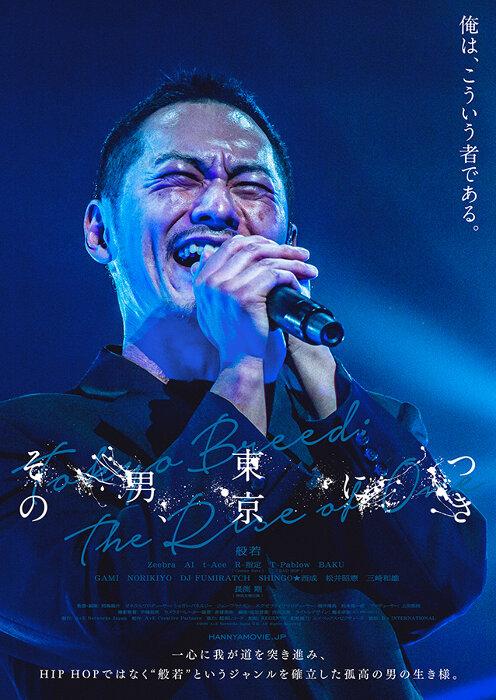 『その男、東京につき』ポスタービジュアル ©2020 A+E Networks Japan G.K. All Rights Reserved