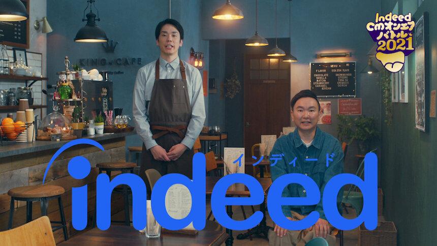 『Indeed CM オンエアバトル 2021』新CM「カフェ」篇 かまいたち
