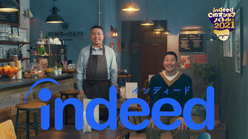 『Indeed CM オンエアバトル 2021』新CM「カフェ」篇 チョコレートプラネット