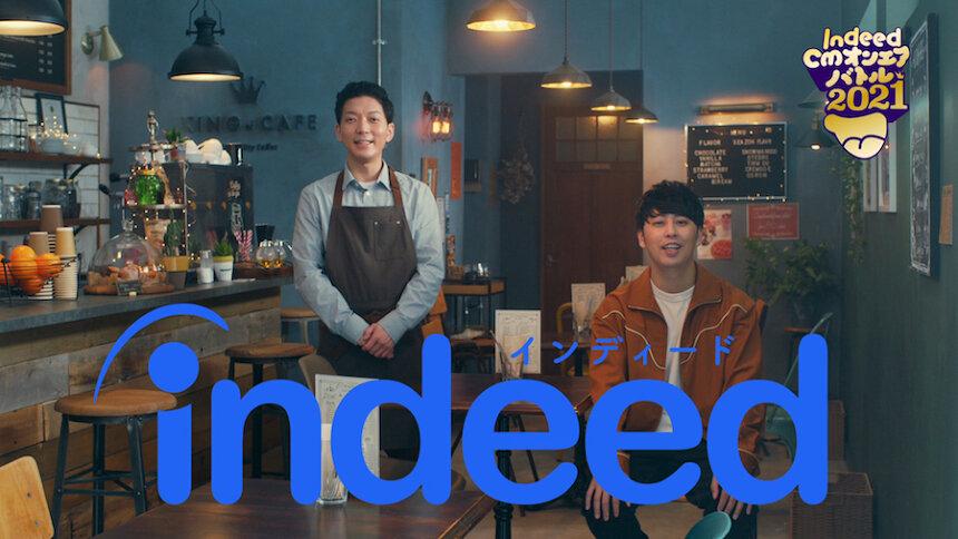 『Indeed CM オンエアバトル 2021』新CM「カフェ」篇 ニューヨーク