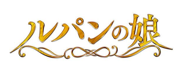 『ルパンの娘』ロゴ ©フジテレビ