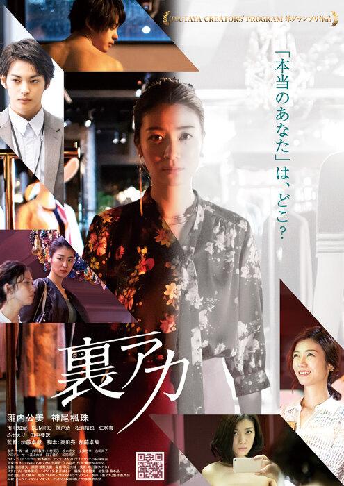 『裏アカ』ポスタービジュアル ©2020映画『裏アカ』製作委員会
