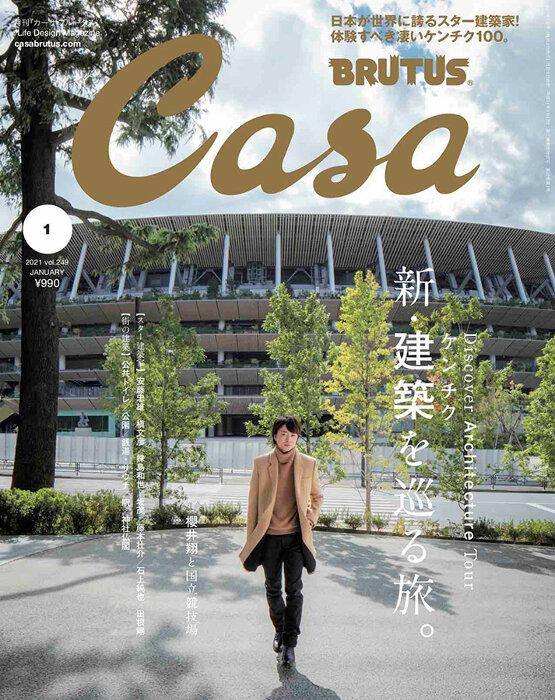 『Casa BRUTUS』2021年1月号表紙 ©マガジンハウス