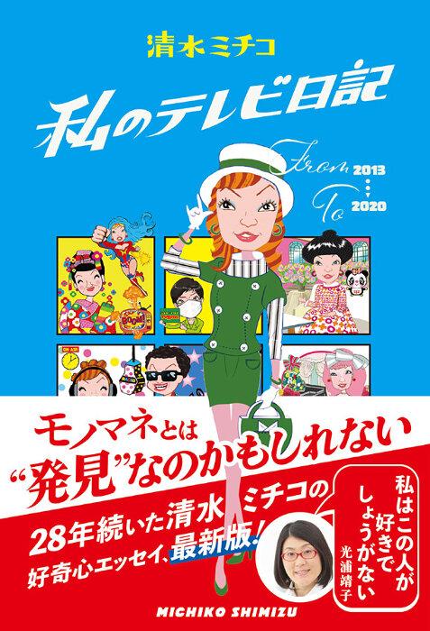 清水ミチコ『私のテレビ日記』表紙