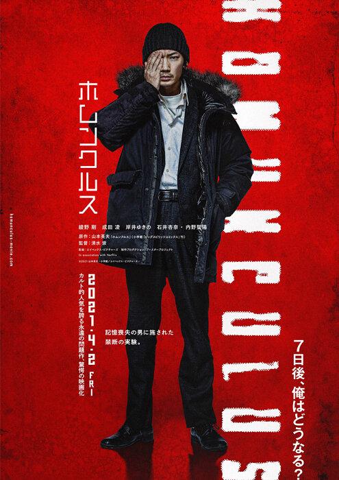 『ホムンクルス』ティザーポスター ©2021 山本英夫・小学館/エイベックス・ピクチャーズ