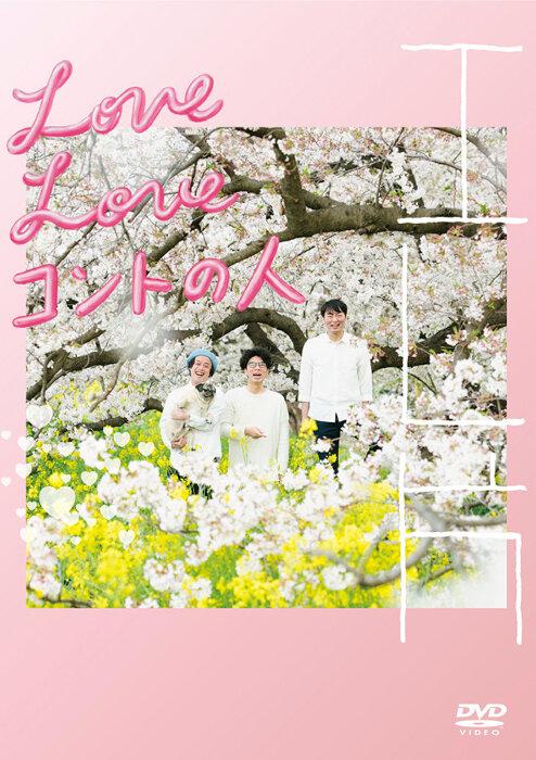 エレ片『Love Love コントの人』ジャケット ©2020 TWINKLE CORPORATION