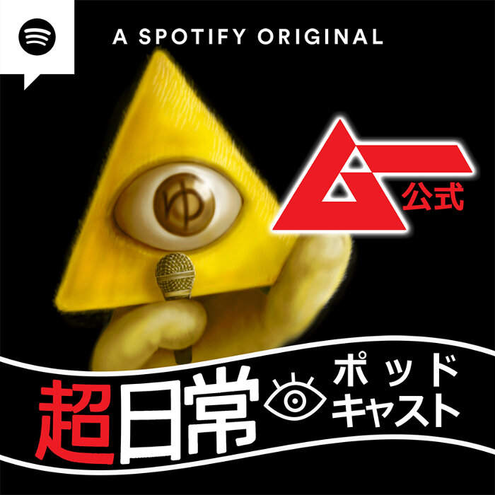 Spotify×出版社のポッドキャストシリーズ『#聴くマガジン』スタート