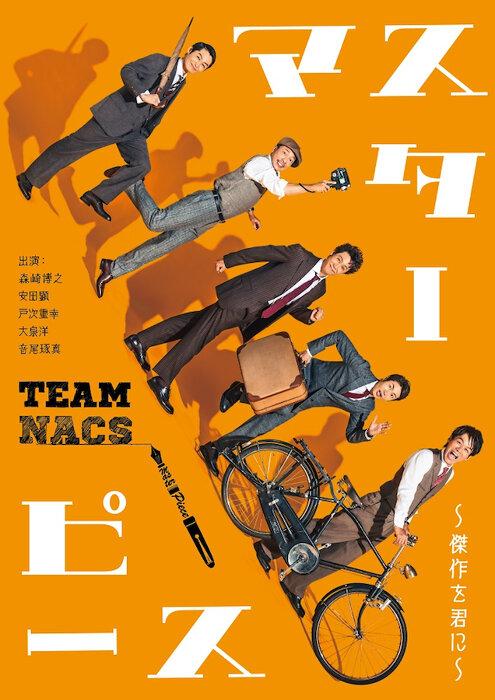 『TEAM NACS第17回公演「マスターピース〜傑作を君に〜」』ビジュアル