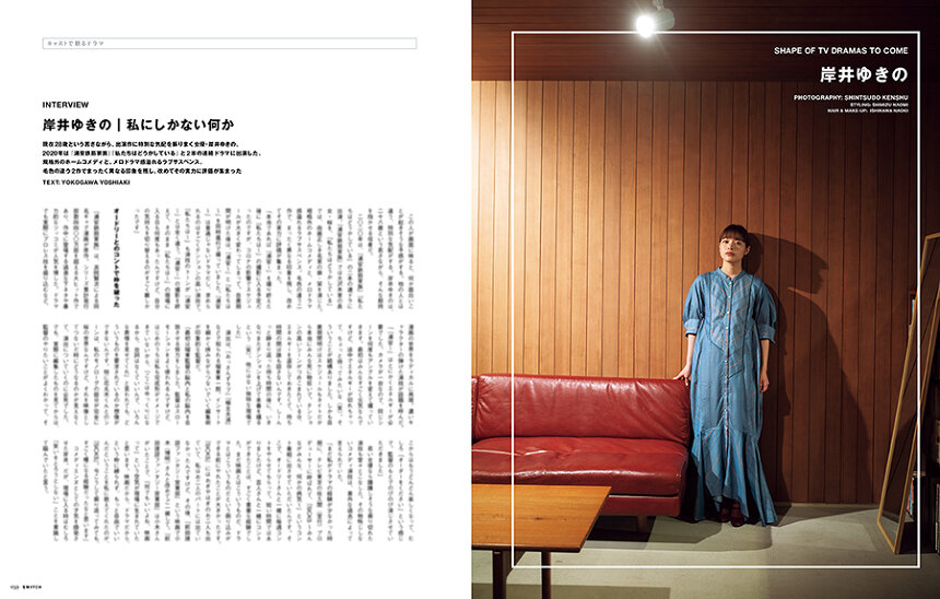 『SWITCH Vol.39 No.1』より