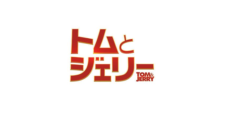 『トムとジェリー』ロゴ ©2020 Warner Bros. All Rights Reserved.