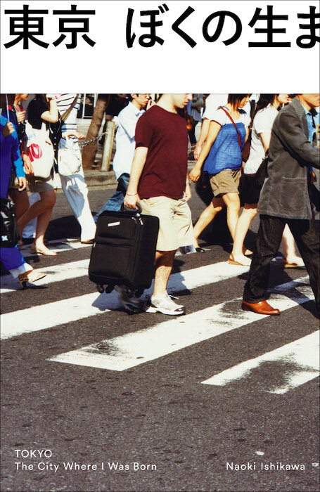 石川直樹が自身の出身地を撮影 新写真集『東京 ぼくの生まれた街』
