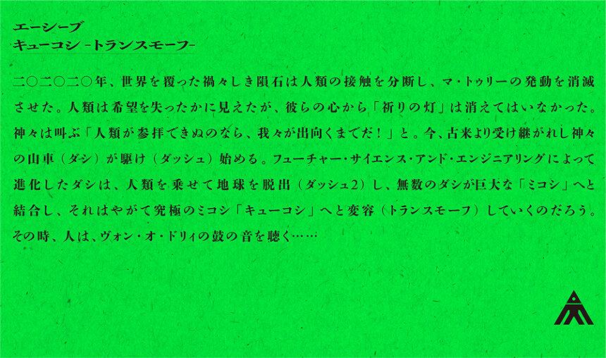 AC部『九越 -Transmorph-』
