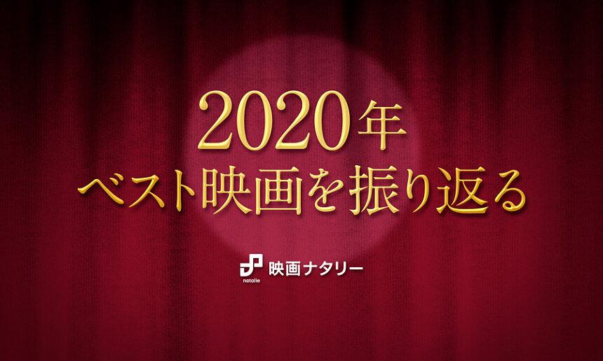 『2020年ベスト映画を振り返る』