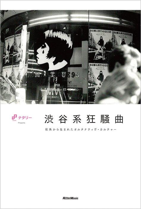 『渋谷系狂騒曲 街角から生まれたオルタナティヴ・カルチャー』表紙