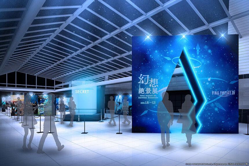 『幻想絶景展- FINAL FANTASY XIV Artwork Exhibition -』イメージビジュアル ©2010 - 2020 SQUARE ENIX CO., LTD. All Rights Reserved.