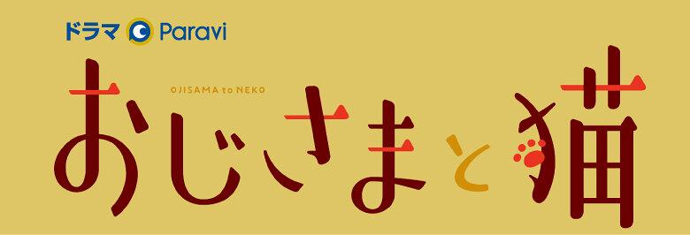 『おじさまと猫』ロゴ ロゴデザイン:沢田雅子