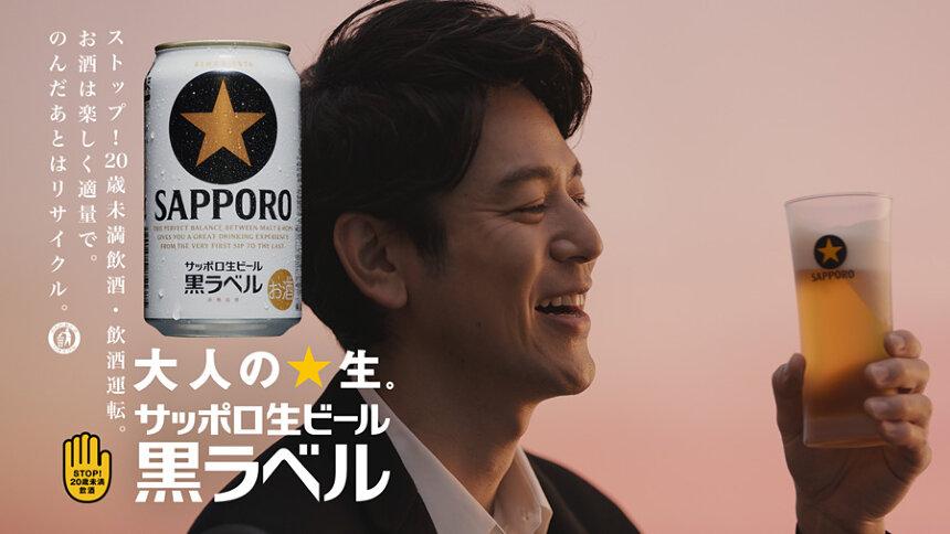 サッポロ生ビール黒ラベル「大人エレベーター」シリーズ新テレビCMより
