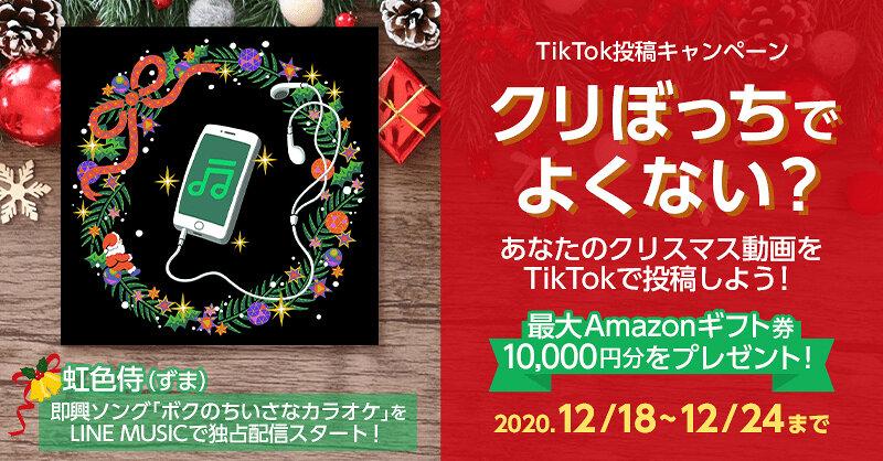 TikTok投稿キャンペーン