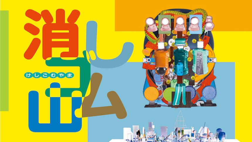 チェルフィッチュ×金氏徹平のコラボ作『消しゴム山』東京公演が2月上演