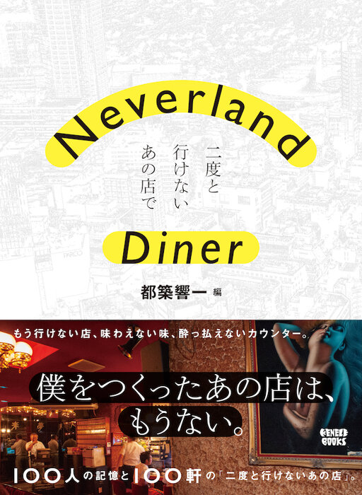 『Neverland Diner 二度と行けないあの店で』表紙
