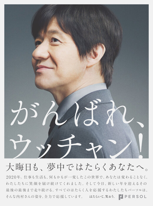 パーソルホールディングス全面新聞広告「がんばれ、ウッチャン!」