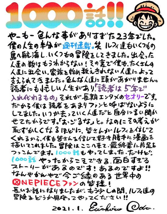 尾田栄一郎の直筆コメント