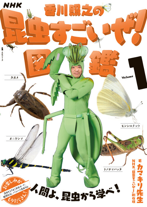 カマキリ先生、NHK「昆虫すごいぜ!」制作班『NHK「香川照之の昆虫すごいぜ!」図鑑 vol.1』表紙イメージビジュアル