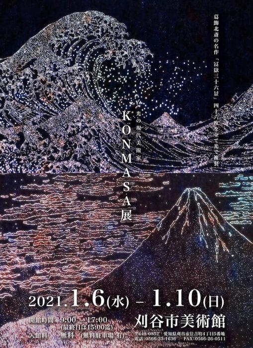 KONMASA『北斎 冨嶽三十六景展』ビジュアル