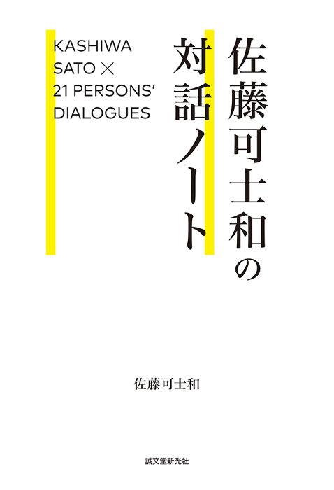 『佐藤可士和の対話ノート』表紙