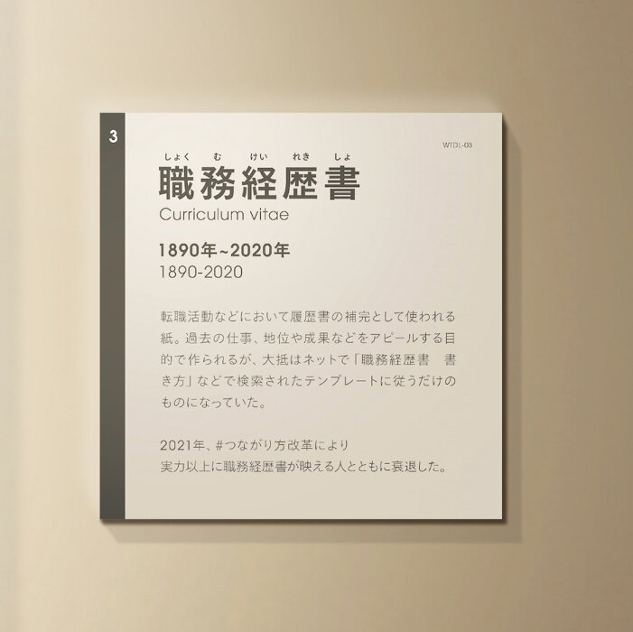 『ビジネス界の遺物展』